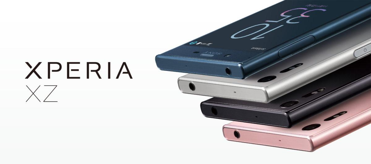 Xperia XZ 3ヶ月使ってみた感想 【レビュー】