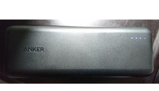 Anker PowerCore 20100 長期の旅行や出張におすすめのモバイルバッテリー【レビュー】