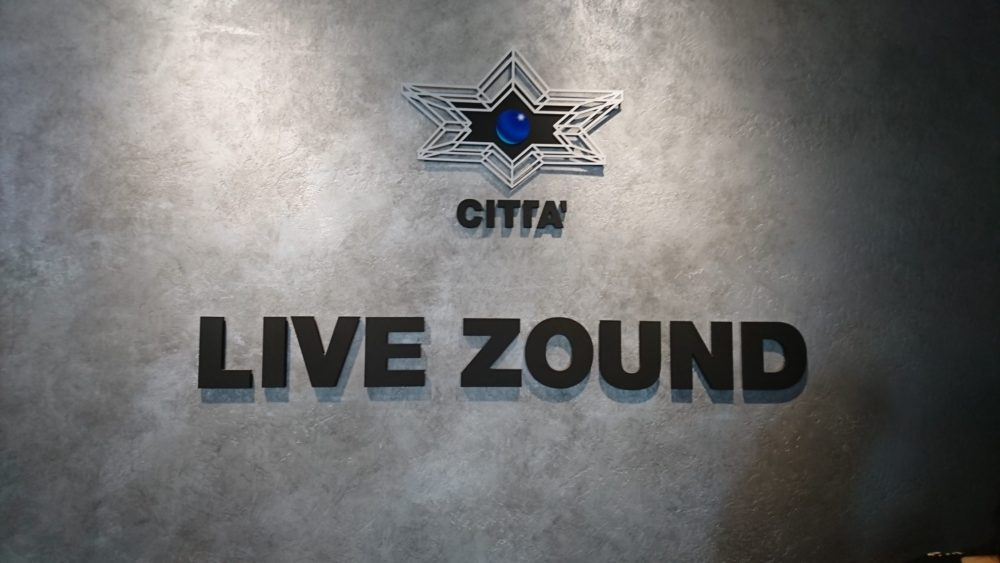 LIVE ZOUND の音質は素晴らしい! 川崎チネチッタで「君の名は。」みてきた話
