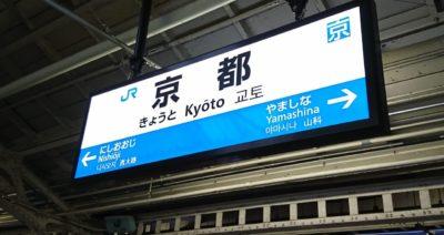 【交通費節約】青春18切符で東京から京都へ行った話 乗り換え回数は?