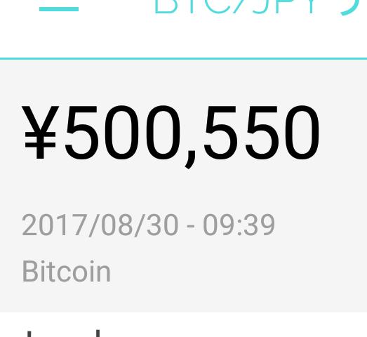 ビットコイン 50万円突破! 長期的に見れば100万円になっても良いんじゃないかな?