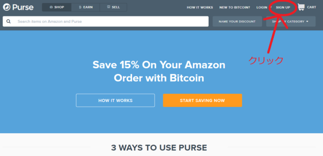Purse.ioを使ってAmazonで商品をお得に割引価格で購入しよう!【最大35%OFF】