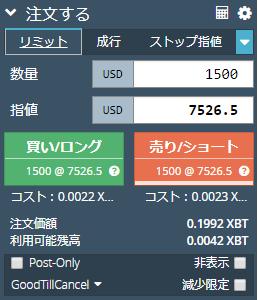 BitMEX 注文