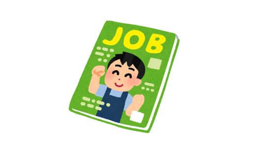 大学生に評判・おすすめの楽で稼げるアルバイト25選