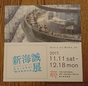 【国立新美術館】新海誠展の感想 1人でも大丈夫? 1周の時間は?