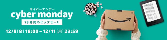 【2017 Amazonサイバーマンデー攻略方法】 目玉商品を安く買うには? 食料品も日用品も買えるぞ!!