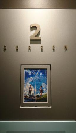 【劇場レポート】新しくオープンするTOHOシネマズ上野で「君の名は。」を見た感想