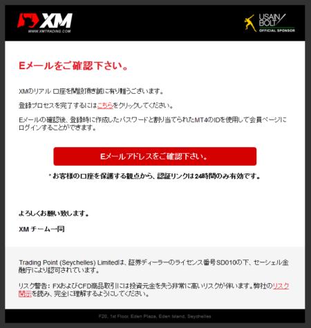 XM 口座開設 説明