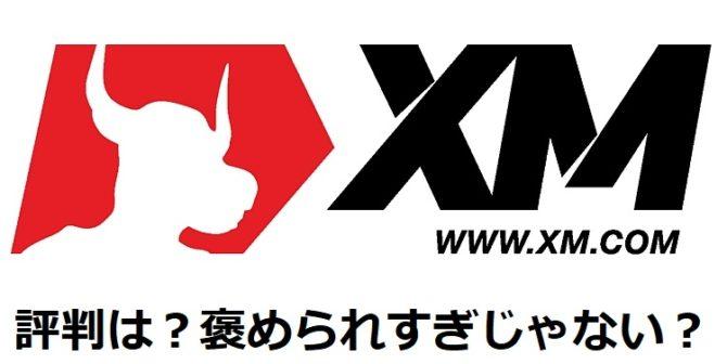 【海外FX】XM(XMTrading)の評判・メリット・デメリット ボーナス、レバレッジ、スプレッドは?