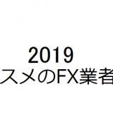 2019-オススメFX
