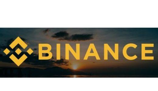Binance(バイナンス)で、次期上場コインをBNBで投票する方法を解説 今はXPがアツい!!