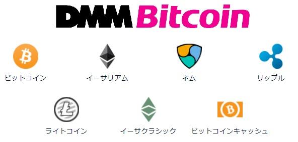 DMM bitcoin アルトレバ