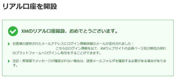 XM 追加口座3
