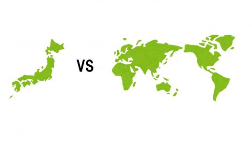 【比較】国内FXと海外FX業者の違いは? どっちが儲かる? 乗り換えるべき?
