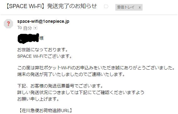 SPACE WiFi 発送完了