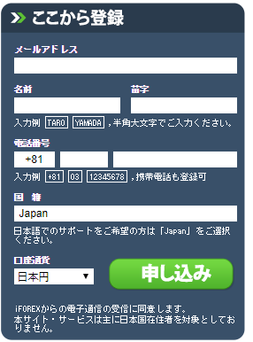 iFOREX 登録
