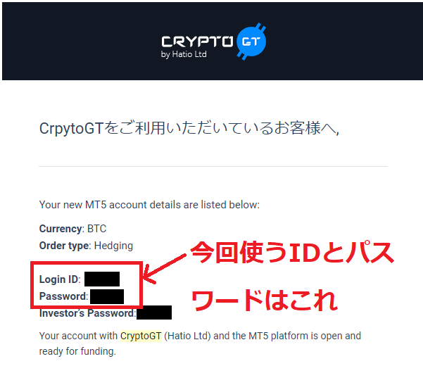 CryptoGT ログインID パスワード