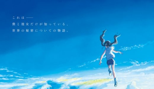 【天気の子】新海誠監督最新作 公開日やあらすじ、キャストは?