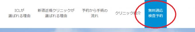 新宿近視クリニック 無料適応検査