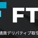 FTX アイキャッチ