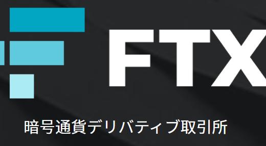 【仮想通貨】FTXの登録方法と使い方 IEOへの参加方法、取引手数料は?